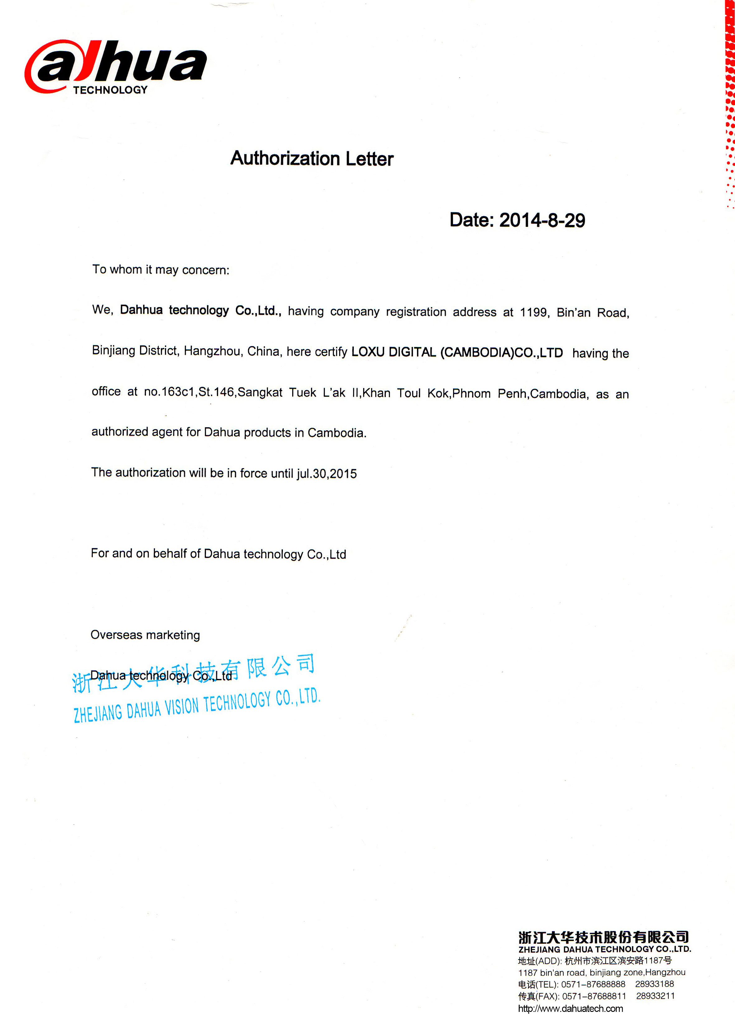 DAHUA TECHNOLOGY Authorization Letter – Authorization Letters